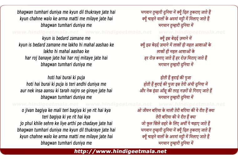 lyrics of song Bhagwan Tumhari Duniya Me