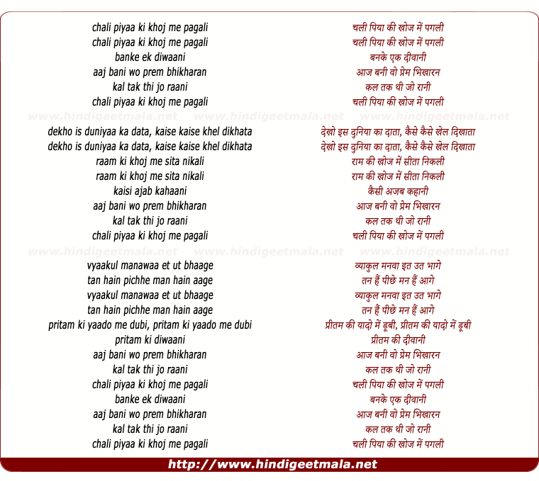 lyrics of song Chali Piya Ki Khoj Me Pagli