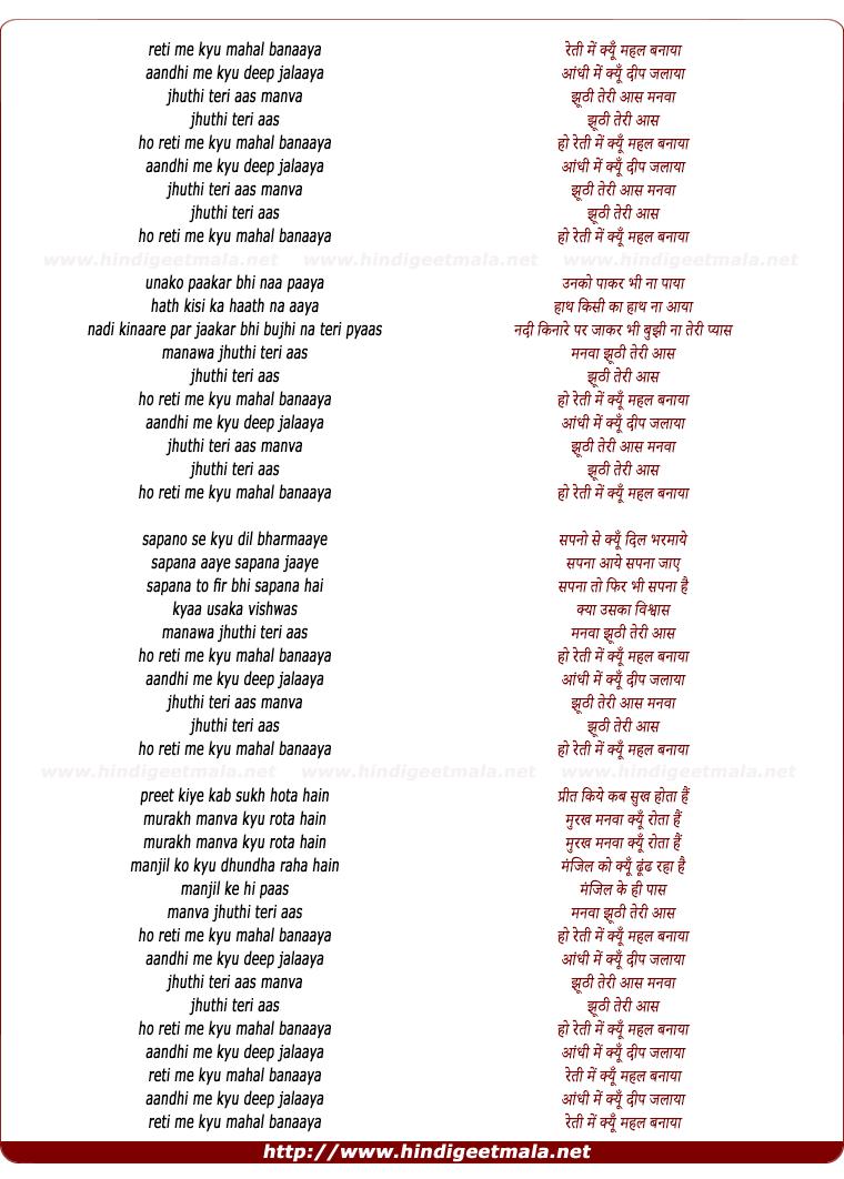 lyrics of song Reti Me Kyo Mahal Banaya