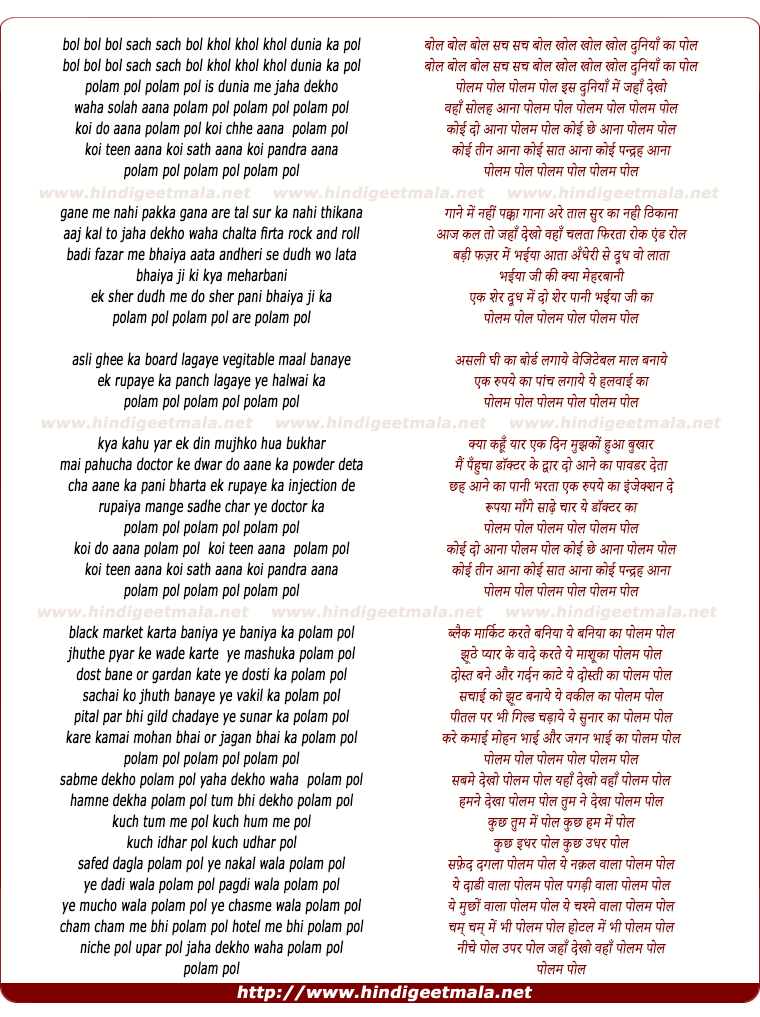 lyrics of song Bol Bol Sach Sach Bol