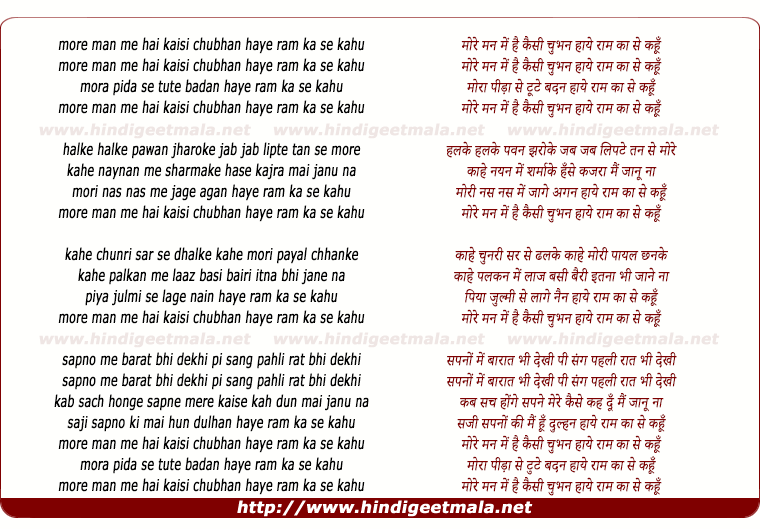 lyrics of song More Man Mein Hai Kaisi Chubhan