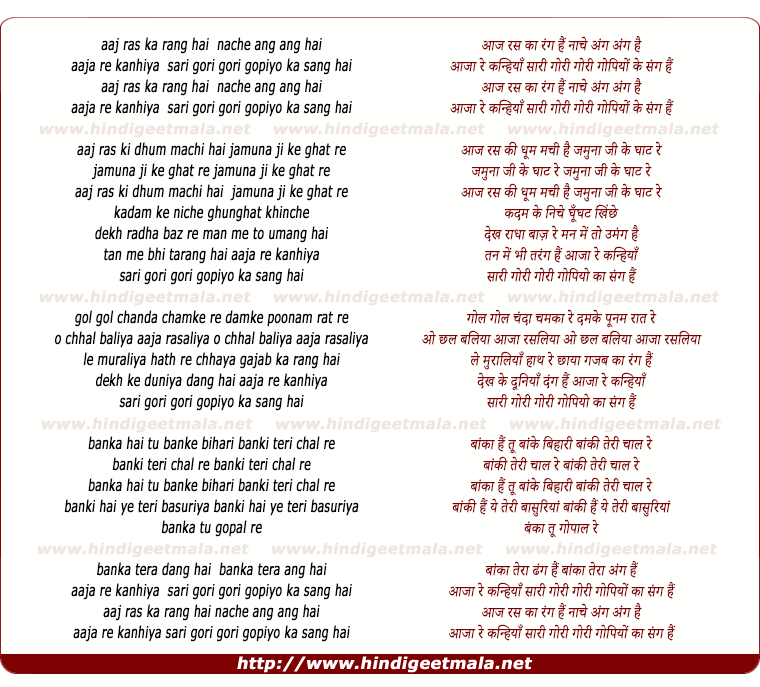 lyrics of song Aaj Raas Ka Rang Hai