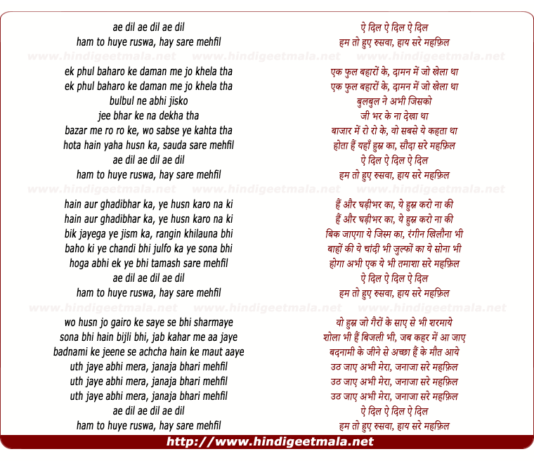 lyrics of song Ae Dil Hum Toh Huye Ruswa