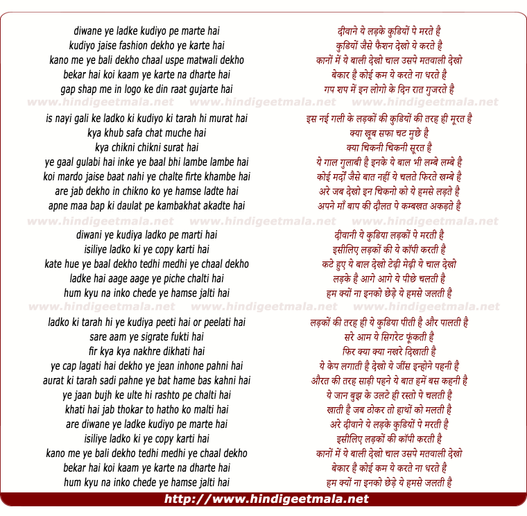 lyrics of song Diwane Ye Ladke Kuriyo Pe Marte Hai