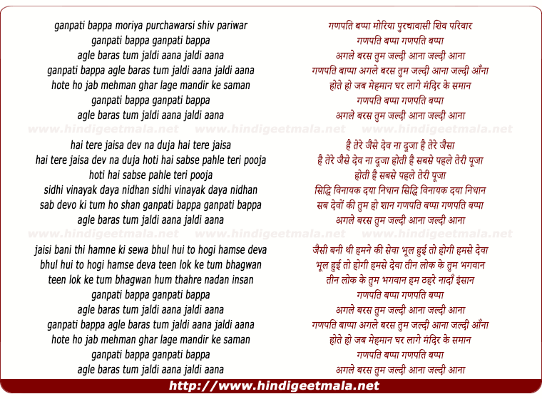 lyrics of song Ganpati Bapa Agle Baras Tu Jaldi Aana