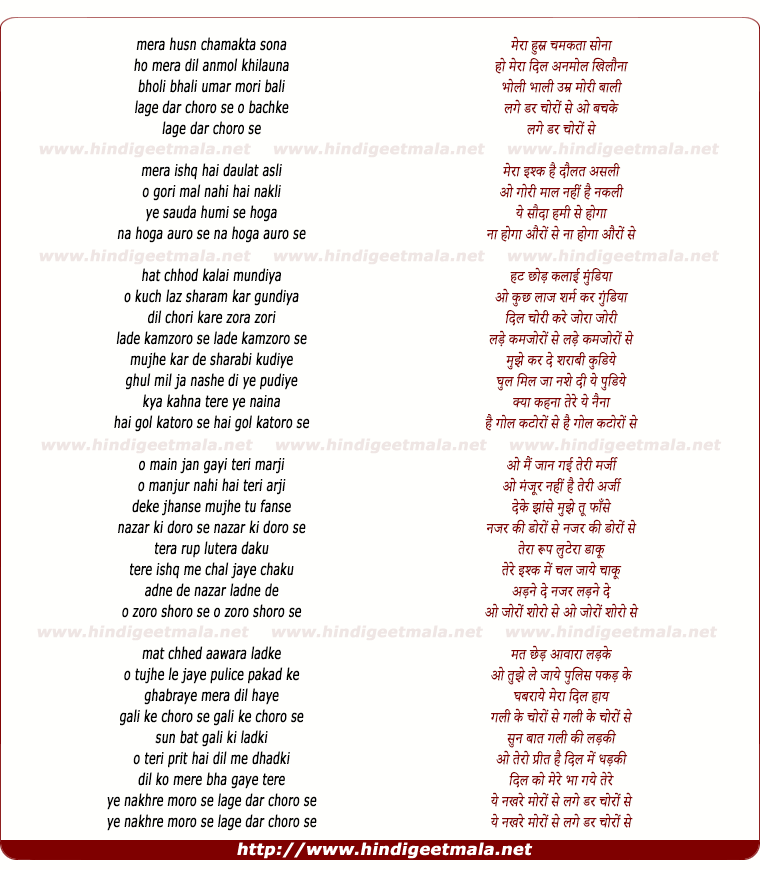 lyrics of song Mera Husn Chamakta Sona
