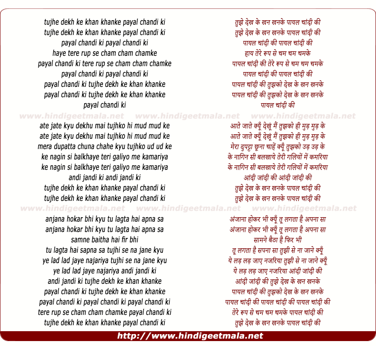 lyrics of song Tujhe Dekh Ke Khan Khan Khanke Payal Chandi Ki