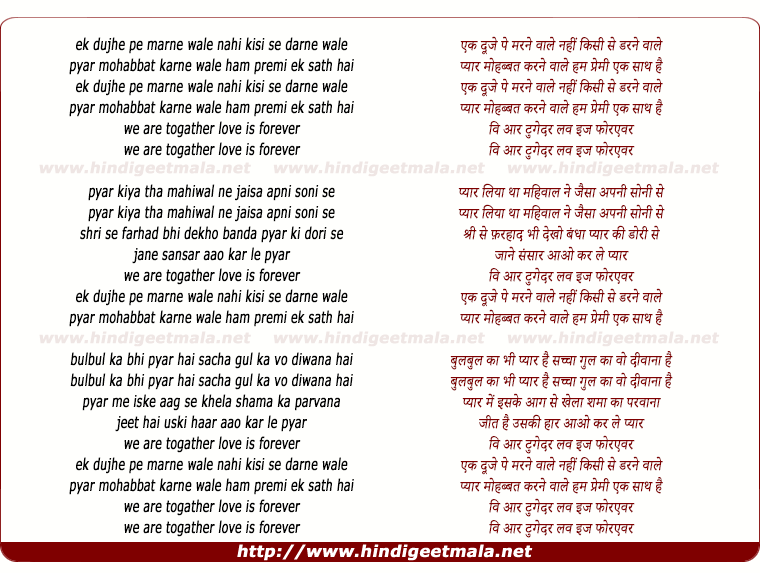 lyrics of song Ek Dujhe Pe Marne Wale Nahi Kisi Se Darne Wale
