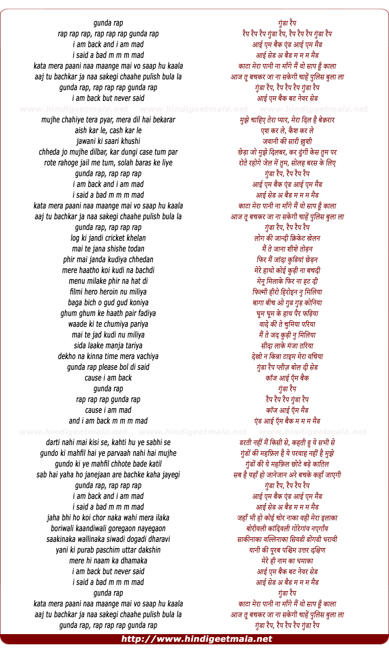 lyrics of song Gunda Rap