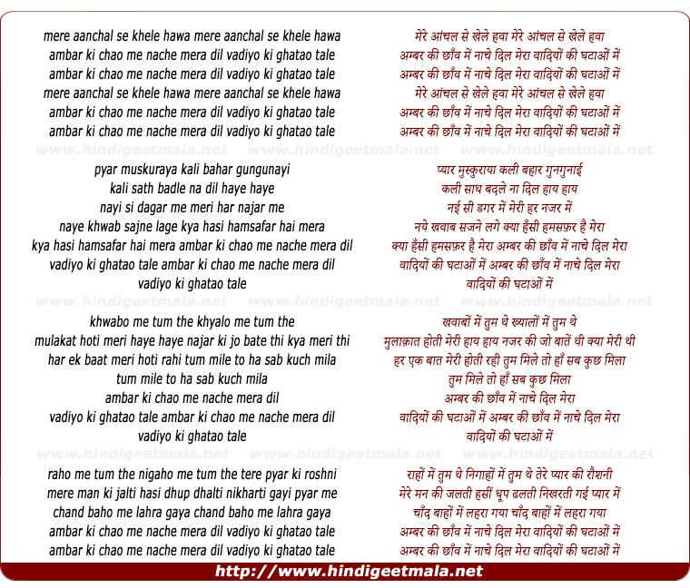 lyrics of song Mere Anchal Se Khele Hawa Ambar Ki Chao Me