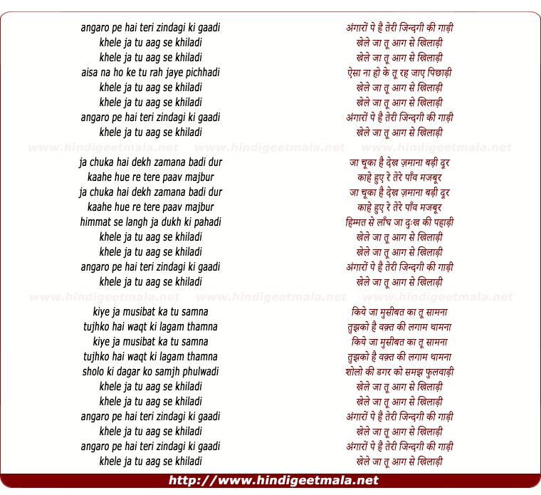 lyrics of song Angaro Pe Hai Teri Zindagi Ki Gadi