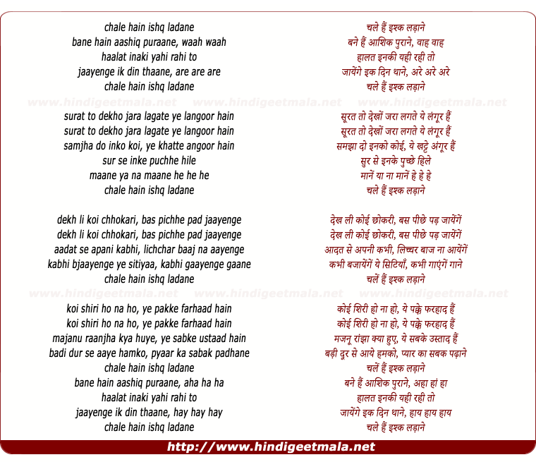 lyrics of song Chale Hai Ishq Ladane