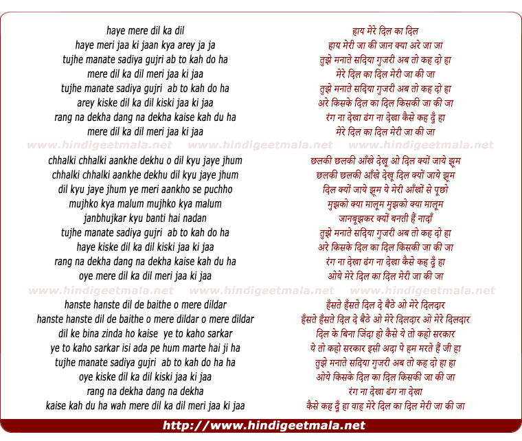 lyrics of song Mere Dil Ka Dil Meri Jaan Ki Jaan