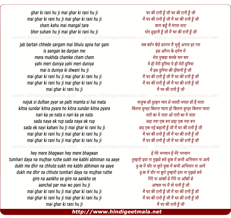 lyrics of song Ghar Ki Rani Hu