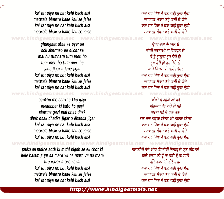 lyrics of song Kal Raat Piya Ne Baat Kahi Kuch Aisi