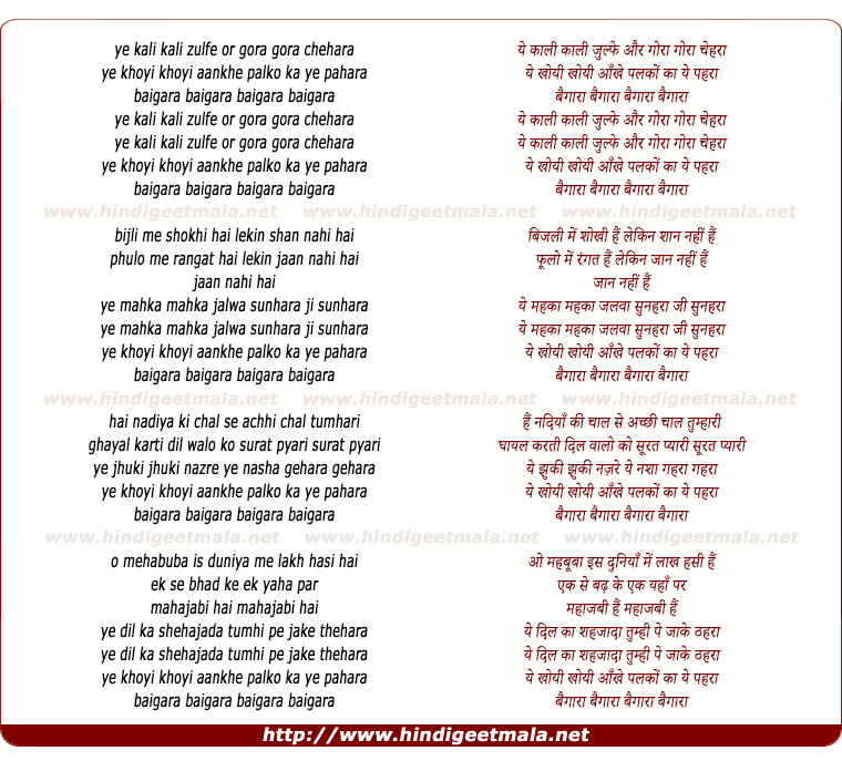 lyrics of song Ye Kali Kali Zulfe Or Gora Gora Chehra