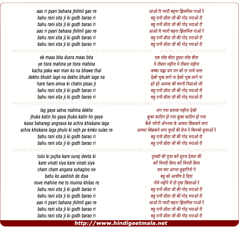 lyrics of song Aao Ri Pyari Bahana Jhilmil Gao Ri