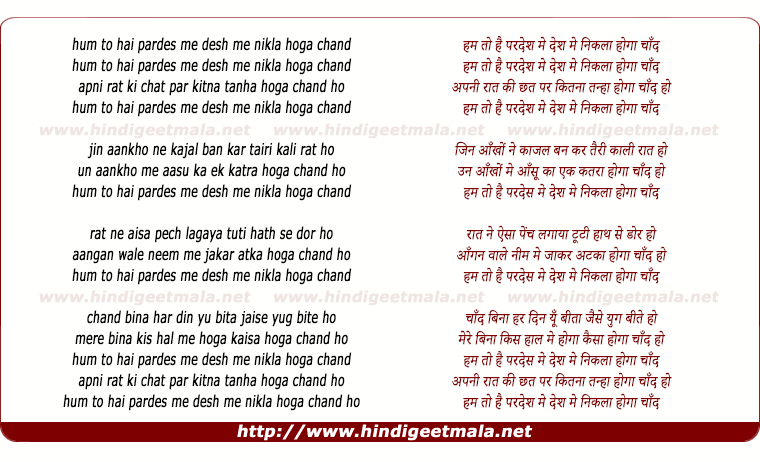 lyrics of song Hum To Hai Pardes Me