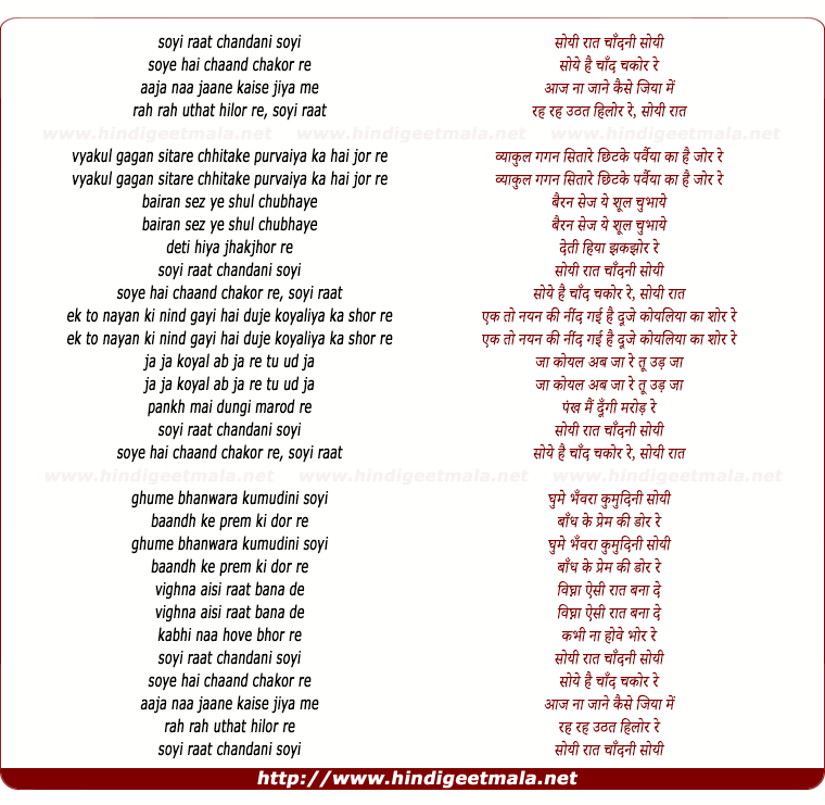 lyrics of song Soyi Raat Chandni Soyi