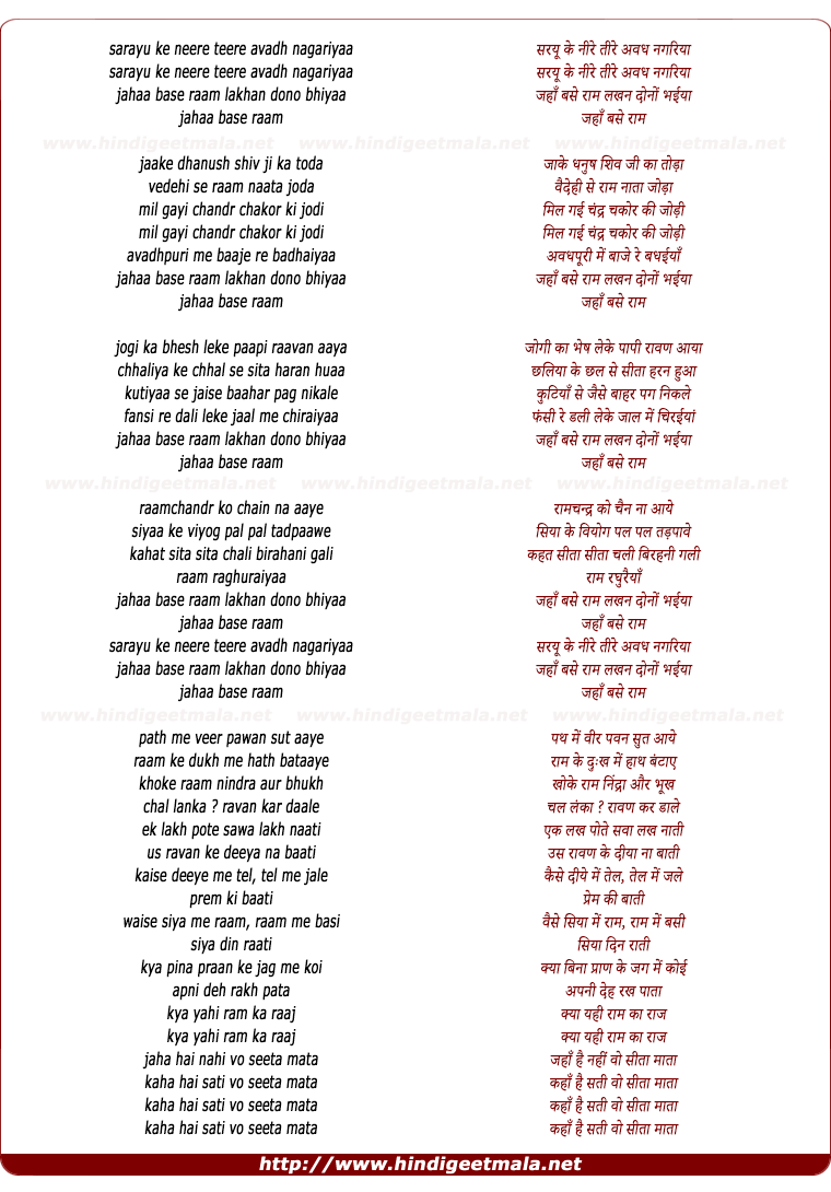 lyrics of song Sarayu Ke Nire Tire Avadh Nagariya