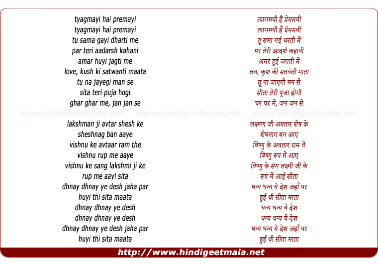 lyrics of song Tyagmayi He Premmaya