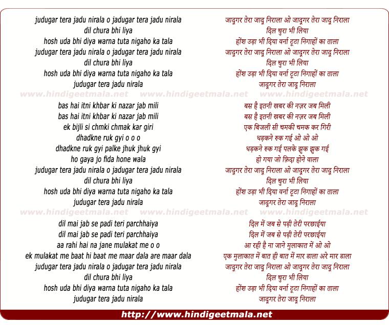 lyrics of song Jadugar Nirala Mulk
