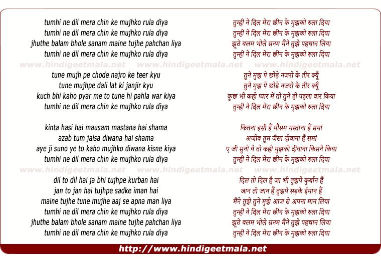 lyrics of song Tumhi Ne Dil Mera Chhin Ke