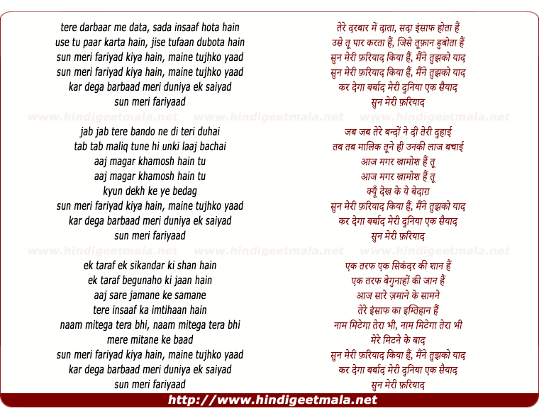 lyrics of song Suno Meri Fariyad