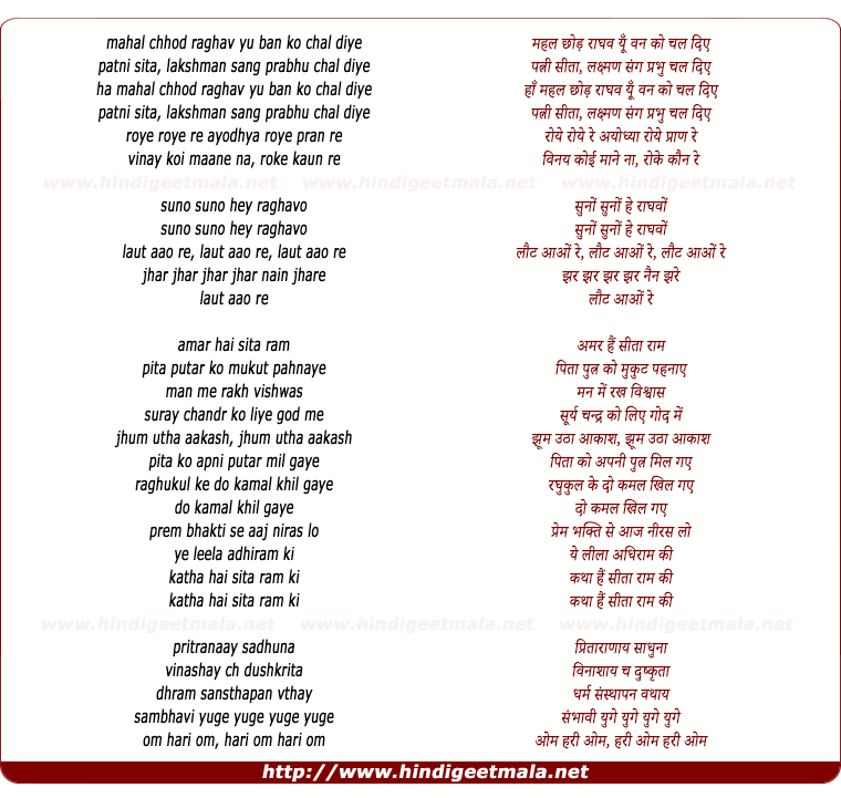 lyrics of song Amar Hai Sita Ram