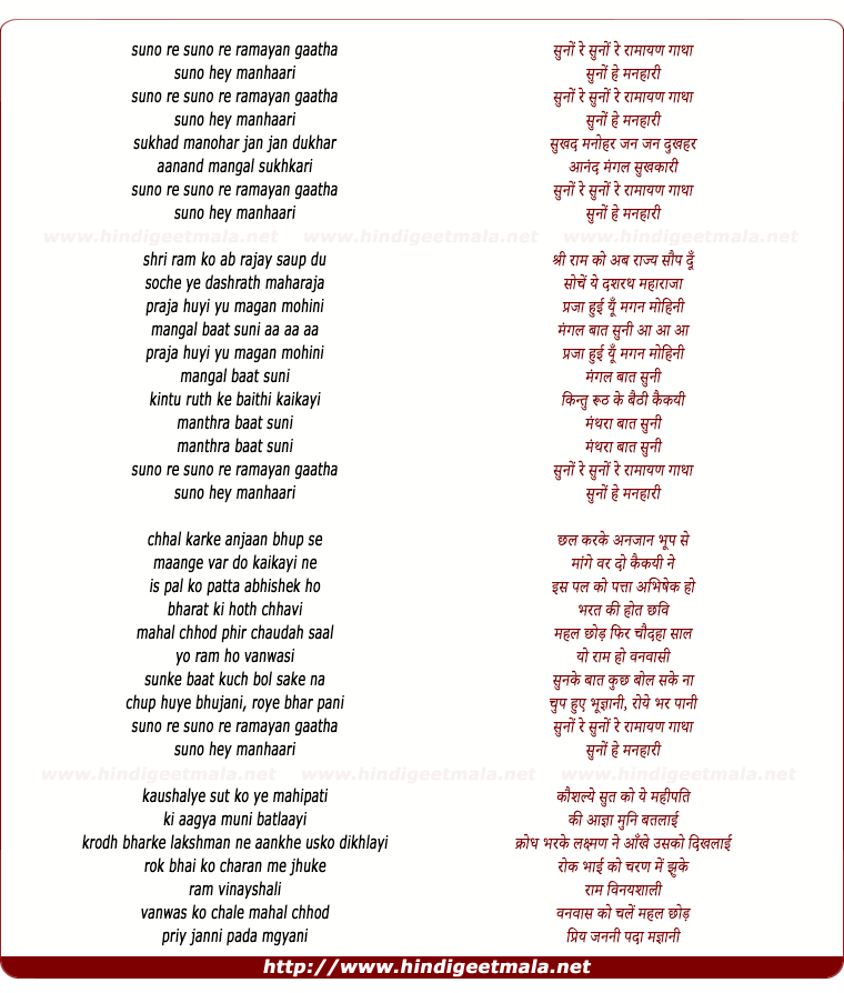 lyrics of song Suno Re Suno Re Ramayan Gatha