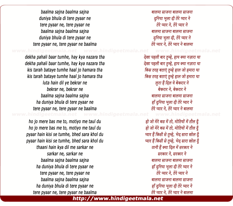 lyrics of song Balma Sajna Duniya Bhoola Di