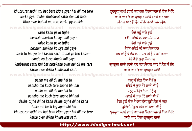 lyrics of song Khoobsurat Sathi Itni Baat Bata