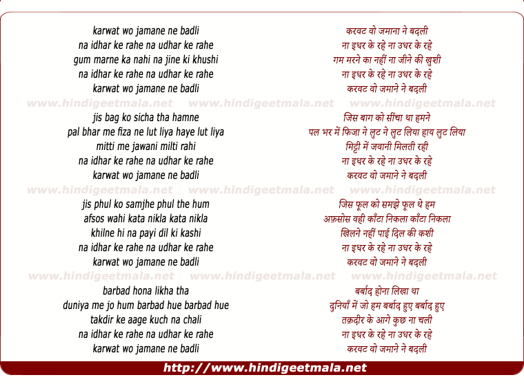 lyrics of song Karwat Wo Zamane Ne Badli