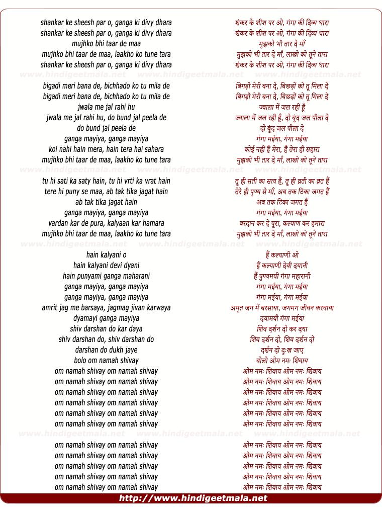 Lyric om lyrics : Shankar Ke Sheesh Par Ganga - शंकर के शीश पर गंगा