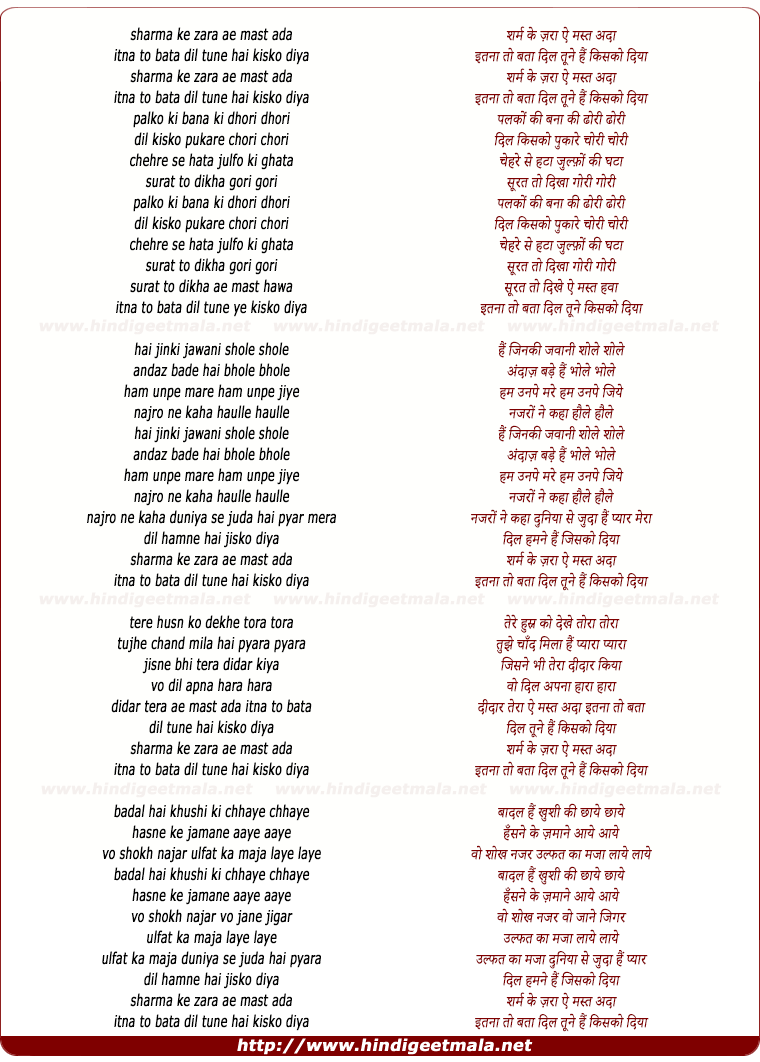 lyrics of song Sharma Ke Zara Y Mast Ada Itna To Bata