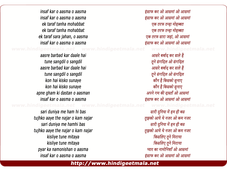 lyrics of song Insaf Kar O Aasma
