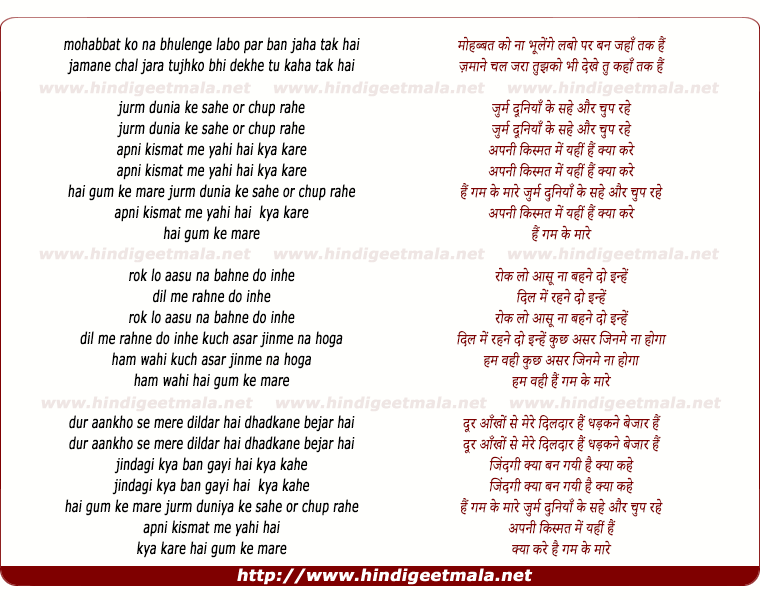 lyrics of song Mohabbat Ko Na Bhulenge
