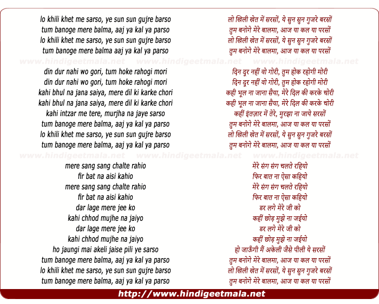 lyrics of song Lo Khili Khet Me Sarso