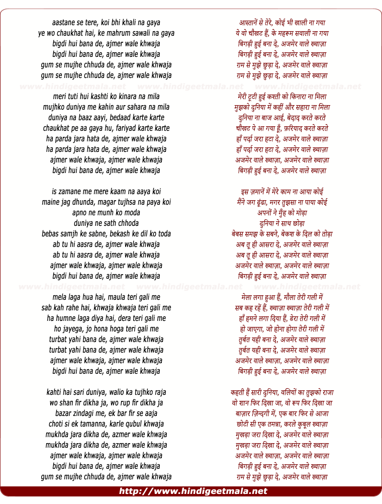 lyrics of song Bigdi Hui Bana De Ajmerwale Khwaja