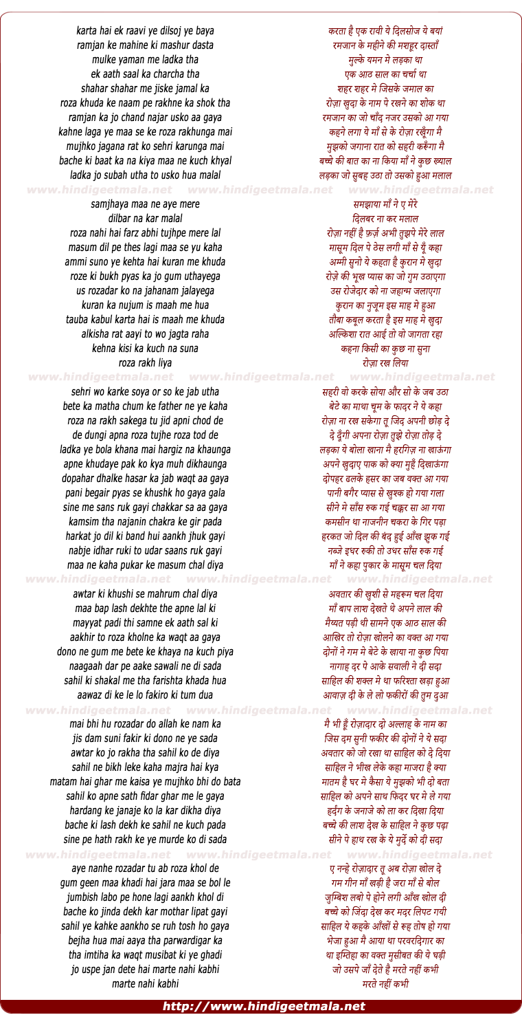 lyrics of song Karta Hai Ek Ravi Dilsoj Ye Baya