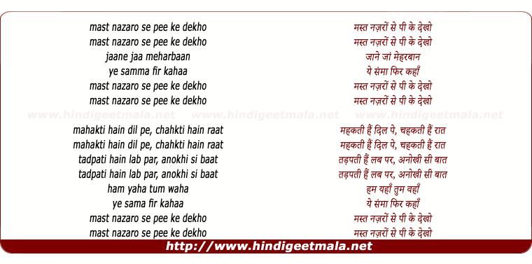 lyrics of song Mast Nazaro Se Pee Ke Dekho