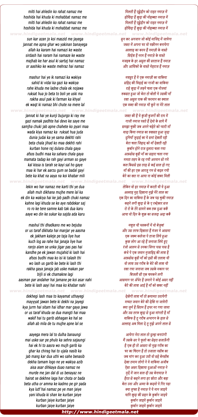 lyrics of song Milti Hai Ahledin Ko Rahat Namaz Me