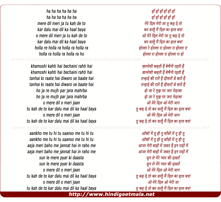 lyrics of song Mere Dil Meri Ja Tu Kah De To