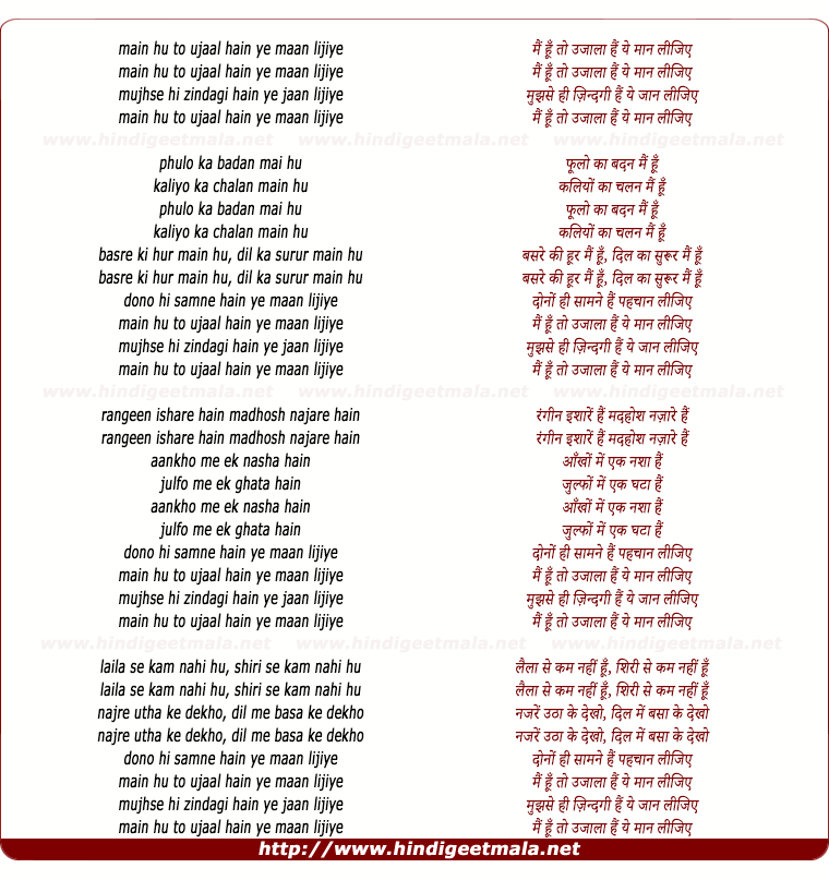 lyrics of song Mai Hu To Ujala Hai Ye