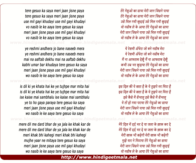 lyrics of song Tere Gesuo Ka Saaya
