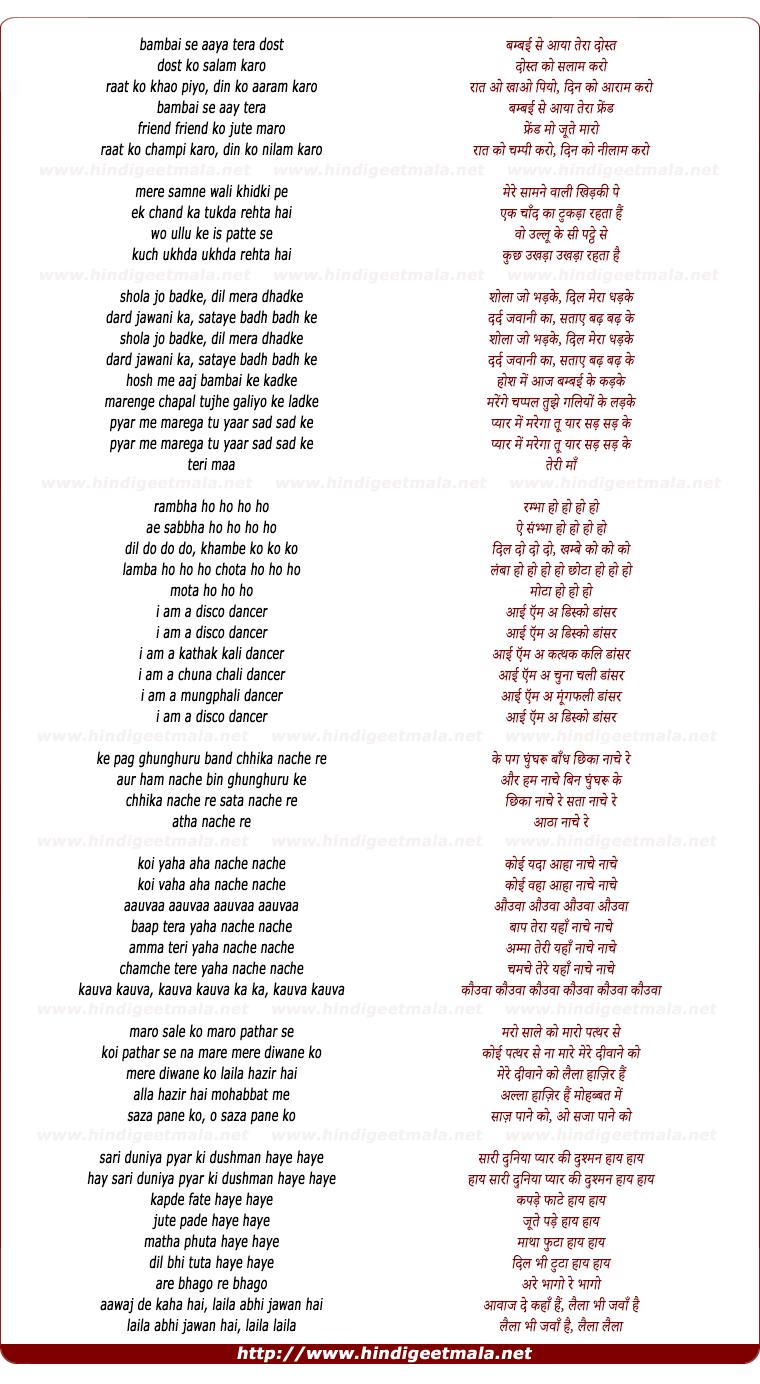 lyrics of song Bambai Se Aaya Tera Dost (Parody)