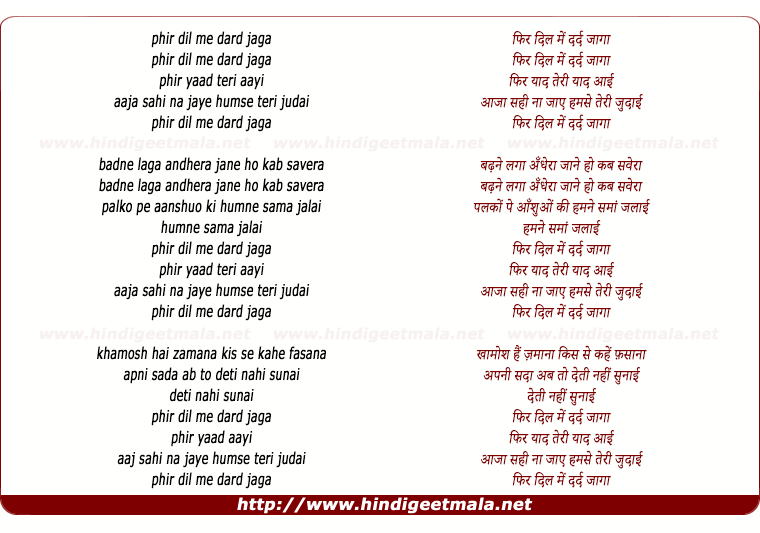 lyrics of song Phir Dil Me Dard Jaga