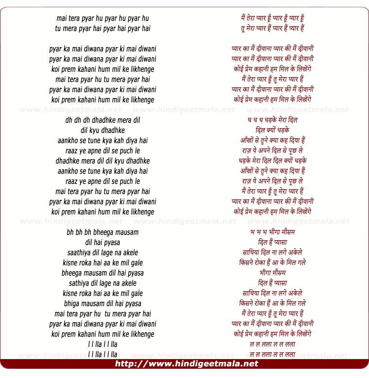 lyrics of song Mai Tera Pyar Hu