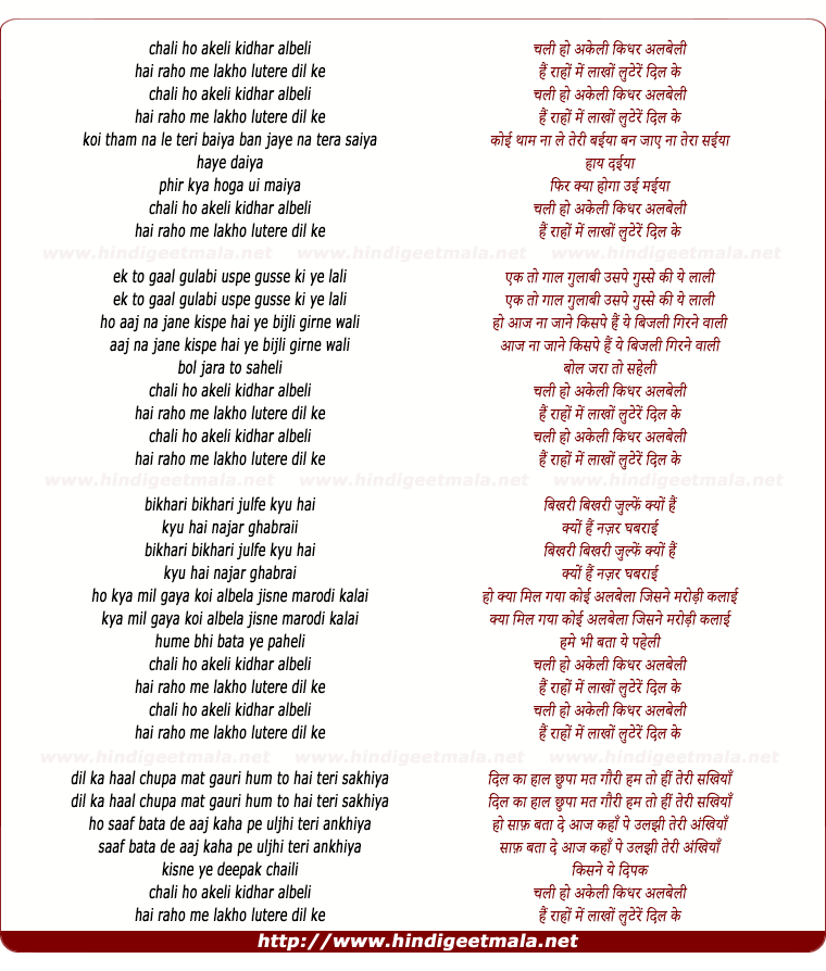lyrics of song Chali Ho Akeli Kidar Albeli