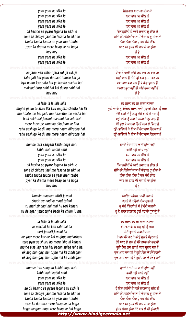 lyrics of song Yaara Yaara Aa Sikh Le